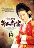 宮廷女官 キム尚宮(サングン) vol.14