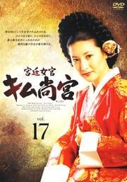 宮廷女官 キム尚宮(サングン) vol.17