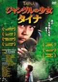 ジャングルの少女 タイナ