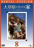 大草原の小さな家 シーズン1 vol.8