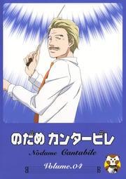 のだめカンタービレ Volume.04