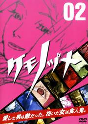 ケモノヅメ Vol.2