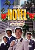 HOTEL シリーズinハワイ 1