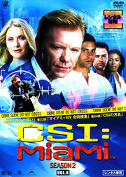 CSI:マイアミ シーズン2 VOL.8