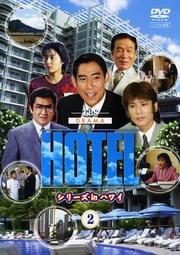 HOTEL シリーズinハワイ 2