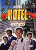 HOTEL シリーズinハワイ 5