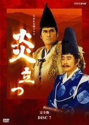 NHK大河ドラマ 炎立つ 完全版 DISC.7