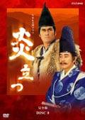 NHK大河ドラマ 炎立つ 完全版 DISC.8