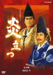 NHK大河ドラマ 炎立つ 完全版 DISC.9