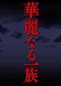 華麗なる一族(TVシリーズ)セット