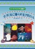 シリーズ・ヴィジアル図鑑 7 太平洋に暮らす生き物たち パート1