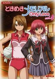 ときめきメモリアル OnlyLove vol.4