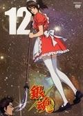 銀魂 12