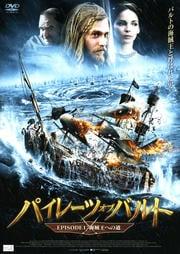 パイレーツ・オブ・バルト EPISODE1:海賊王への道