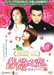 薔薇之恋〜薔薇のために〜 vol.1