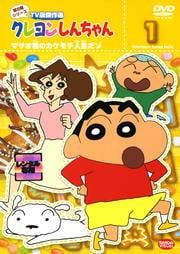 クレヨンしんちゃん TV版傑作選 第8期