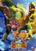 古代王者 恐竜キング Dキッズ・アドベンチャー 2
