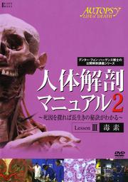 人体解剖マニュアル2 III [毒素]