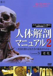 人体解剖マニュアル2 IV [老化]