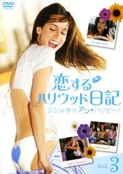 恋するハリウッド日記 ジジは幸せアン・ハッピー! Vol.3