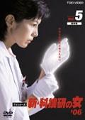 新・科捜研の女 '06 VOL.5<完>