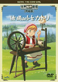世界名作劇場 [完結版] 牧場の少女カトリ