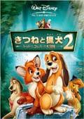 きつねと猟犬2 〜トッドとコッパーの大冒険〜