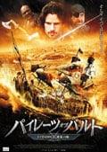 パイレーツ・オブ・バルト EPISODE2:運命の海