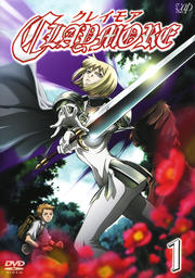 CLAYMORE −クレイモア−セット