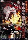 怨念の心霊写真 九州魔界道