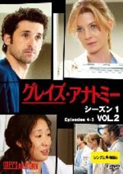 グレイズ・アナトミー シーズン1 Vol.2
