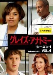 グレイズ・アナトミー シーズン1 Vol.4