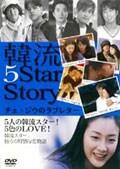 韓流 5 Star Story Vol.2