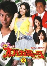 打姫 オバカミーコ 実写版 第2巻