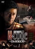 H-code ハンター・コード -愛しき賞金稼ぎ- Vol.1