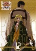 パンプキン・シザーズ Volume 12