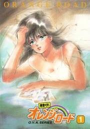 きまぐれオレンジ★ロード O.V.A. SERIES 1