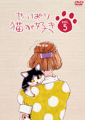 やっぱり猫が好き Vol.5