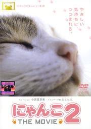 にゃんこ THE MOVIE 2