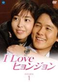 I Love ヒョンジョン Vol.3