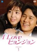 I Love ヒョンジョン Vol.4