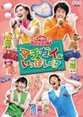 NHK おかあさんといっしょ ファミリーコンサート マチガイがいっぱい!?