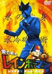 愛の戦士レインボーマン 3 M作戦編1