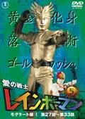 愛の戦士レインボーマン 5 モグラート編1