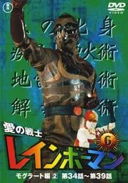 愛の戦士レインボーマン 6 モグラート編2