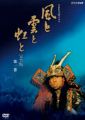 NHK大河ドラマ 風と雲と虹と 完全版 DISC.2