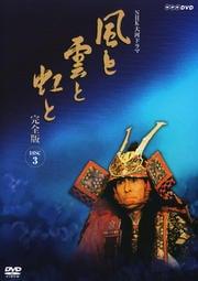 NHK大河ドラマ 風と雲と虹と 完全版 DISC.3