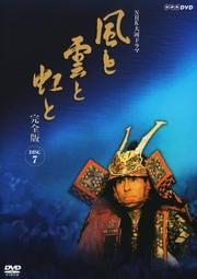 NHK大河ドラマ 風と雲と虹と 完全版 DISC.7