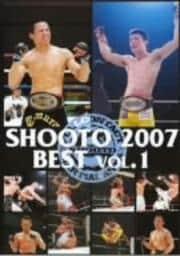 修斗2007 BEST vol.1