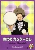 のだめカンタービレ Volume.01
